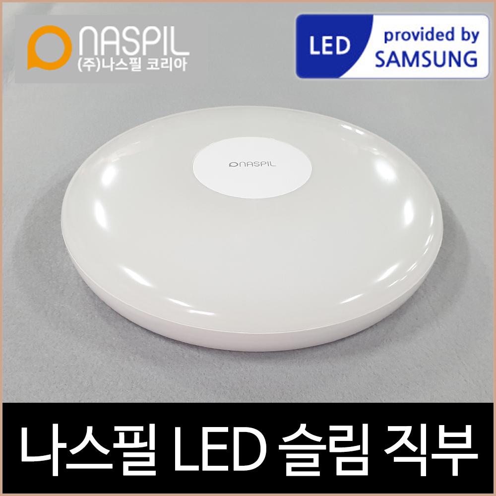 나스필 LED 슬림 원형 직부등 15w 주광 삼성칩 베란다