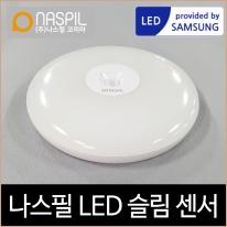 나스필 LED 슬림 원형 센서등 15w 주광 삼성칩 현관등
