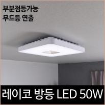 레이코 LED 50w 방등 주광색 전구색 부분점등가능
