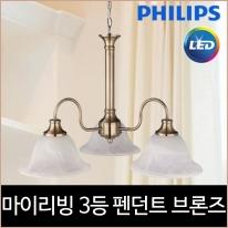 필립스 37715 브론즈 3등 펜던트 식탁등