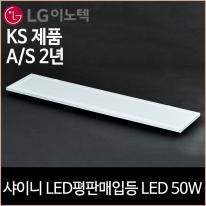 샤이니 LED 평판 매입등 50w 매입개방 평판등 엣지