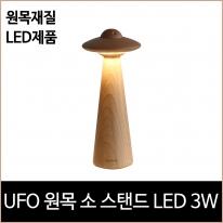 UFO 원목 소 스탠드 LED 3w 무드등 학생등 포인트등