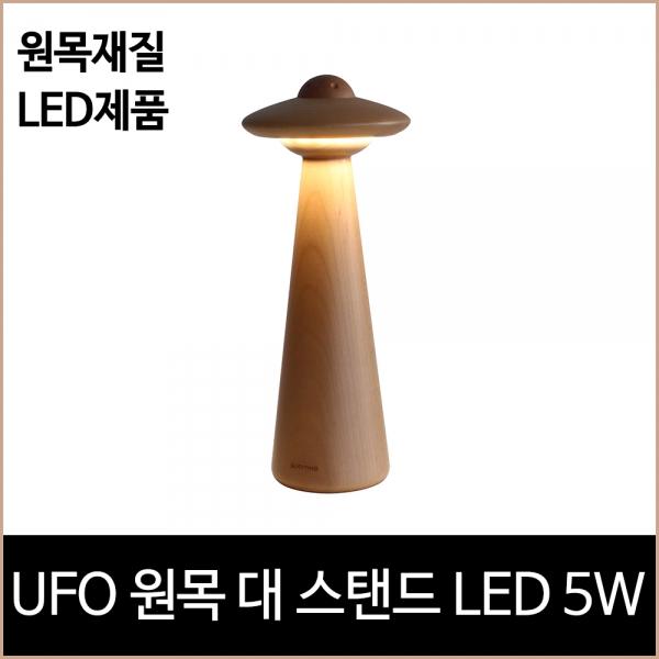 UFO 원목 대 스탠드 LED 5w 무드등 학생등 포인트등