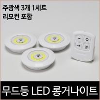 무드등 LED 롱거라이트 화장대 무선 리모컨 조명등