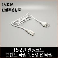 T5 전원코드 2핀 콘센트 타입 150cm 선 타입 연결선