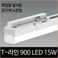 T라인 900 LED 15w 전구색 에코라인 레일조명 일자등