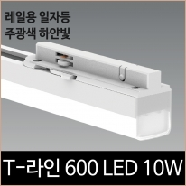 T라인 600 LED 10w 주광색 에코라인 레일조명 일자등