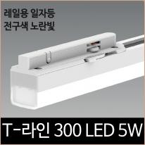 T라인 300 LED 5w 전구색 에코라인 레일조명 일자등