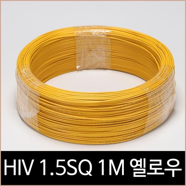 HIV 1.5SQ (1.38mm) 1m 옐로우 한롤 전기선 전선
