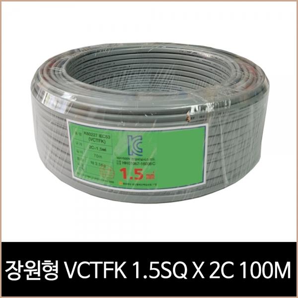 장원형 VCTFK 1.5SQ x 2C 100m 한롤 전기선