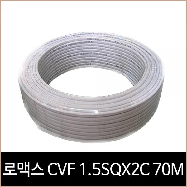 로맥스 CVF 1.5SQ x 2C 70m 화이트 한롤 전기선 전선