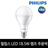 필립스 LED 18.5W 전구 램프 E26 주광색 하얀빛