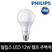 필립스 LED 12W 전구 램프 E26 주백색 아이보리빛