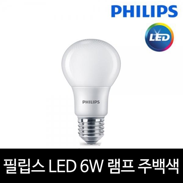 필립스 LED 6W 전구 램프 E26 주백색 아이보리빛