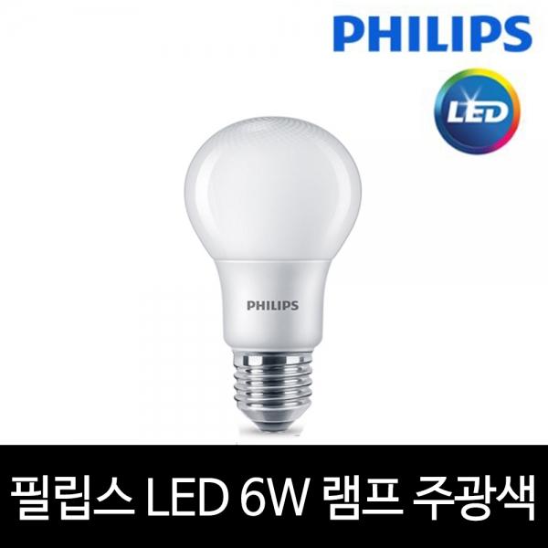 필립스 LED 6W 전구 램프 E26 주광색 하얀빛 해바라기