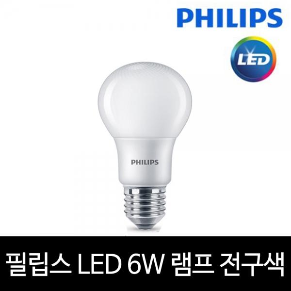 필립스 LED 6W 전구 램프 E26 전구색 노란빛 해바라기