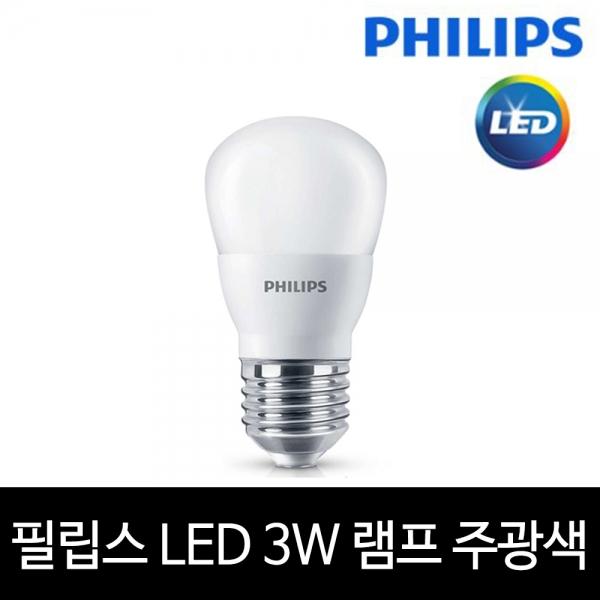 필립스 LED 3W 전구 램프 E26 주광색 하얀빛 신형