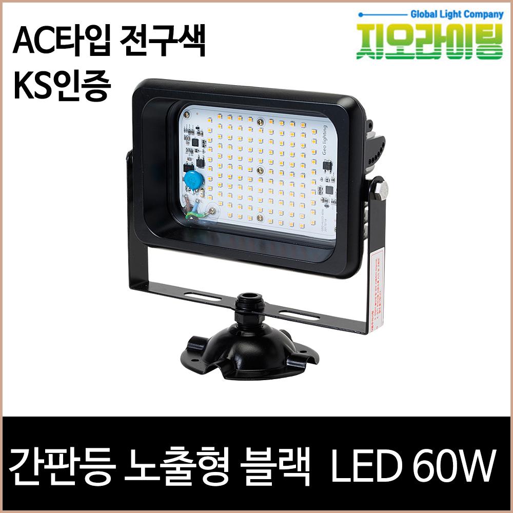 지오라이팅 투광기 노출 AC타입 블랙 LED 60W 전구색