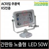 지오라이팅 간판 투광기 노출 화이트 LED 50W 주광색