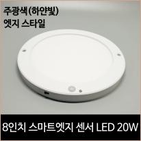 8인치 스마트 엣지 원형 센서등 LED20w 주광색 직부등