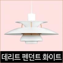 데리트 1등 식탁등 펜던트 리오 화이트 핑크
