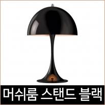 머쉬룸 1등 테이블 스탠드 버섯 블랙