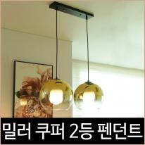 밀러 쿠퍼 골드 2등 펜던트 식탁등 인테리어 식탁조명