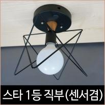 스타 1등 직부등 (센서 겸용 사용 가능) 별 블랙 직부