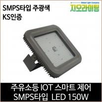 지오라이팅 주유소등 스마트 SMPS LED 150W 주광색