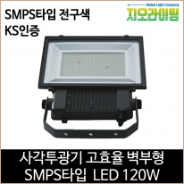 지오라이팅 사각투광기 벽부형 SMPS LED 120W 전구색