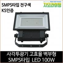 지오라이팅 사각투광기 벽부형 SMPS LED 100W 전구색