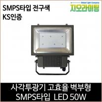 지오라이팅 사각투광기 벽부형 SMPS LED 50W 전구색