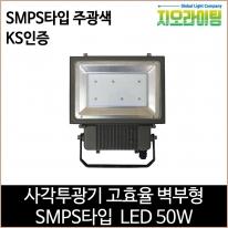 지오라이팅 사각투광기 벽부형 SMPS LED 50W 주광색