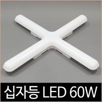 십자등 LED 60W 주광색 플리커프리 가성비 조명