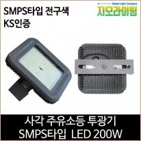 지오라이팅 사각주유소등 투광기 SMPS LED200W 전구색