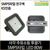 지오라이팅 사각주유소등 투광기 SMPS LED 80W 전구색