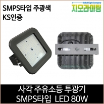 지오라이팅 사각주유소등 투광기 SMPS LED 80W 주광색