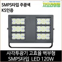 지오라이팅 사각투광기 벽부형 SMPS LED 120W 주광색