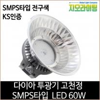지오라이팅 다이아 투광기 SMPS LED 60W 전구색