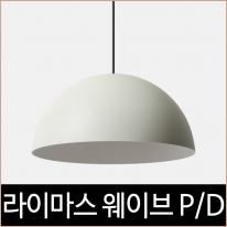 라이마스 웨이브 1등 펜던트 아이보리 인테리어 조명