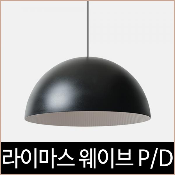 라이마스 웨이브 1등 펜던트 블랙 인테리어 조명