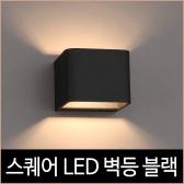 스퀘어 LED 5W 벽등 블랙 타입 전구색 노란빛 벽조명