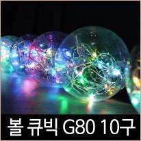 퍼스트 볼 큐빅 G80 10구 LED 4.5W RGB컬러 트리전구