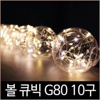 퍼스트 볼 큐빅 G80 10구 LED 4.5W 전구색 트리전구