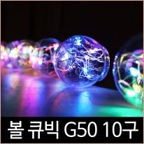 퍼스트 볼 큐빅 G50 10구 LED 3W RGB컬러 트리전구