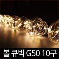 퍼스트 볼 큐빅 G50 10구 LED 4.5W 전구색 트리전구