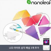 나노리프 오로라 패널 확장키트 LED 스마트조명