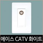 에이스 화이트 CATV 2방 8db