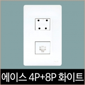 에이스 화이트 통신 4p+8p 전화 모듈러