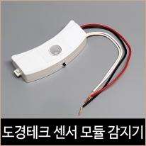 도경테크 센서 모듈 감지기 직부형 주야간 스위치